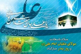 سیزده رجب سالروز میلاد حضرت علی(ع) و روز پدر مبارک