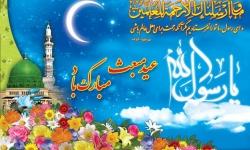 عید مبعث مبارک