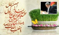 پیام نوروزی مقام عالی وزارت